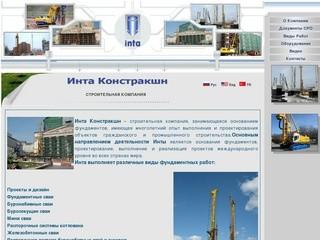 """ООО """"Инта Констракшн"""" Строительная Компания"""
