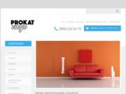 ProkatVsego - Аренда мебели (Украина, Киевская область, Киев)