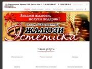 Салон современных жалюзи Эстетика. (Россия, Амурская область, Благовещенск)
