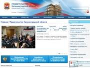 Официальный сайт Правительства Калининградской Области