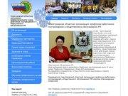 Нижегородская областная организация профсоюза работников госучреждений и общественного обслуживания