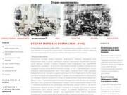 Вторая мировая война  :  Вторая Мировая война (1939—1945)