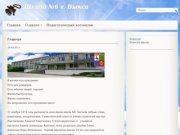 Сайт школы №6 г.Выкса