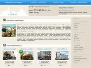 НОВОСИБИРСК - Все гостиницы Новосибирска: цены, описания, фотографии, бронирование