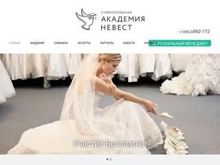Ставропольская академия невест | 992-772