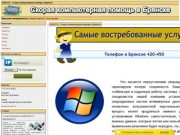 Скорая компьютерная помощь в Брянске (Россия, Брянская область, Брянск)