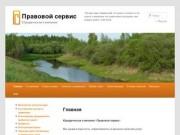 Правовой сервис | Юридическая компания | Якутск