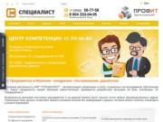 «1С Софтспец» - сайт официального, сертифицированного партнера компании «1С». (Россия, Ивановская область, Иваново)