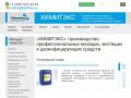 Компания «Химитэкс», Производство профессиональных моющих, чистящих и защитных средств (Россия, Московская область, Москва)