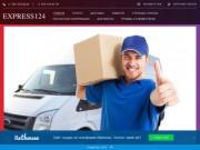 Курьерская служба доставки по Красноярску