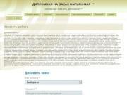 Дипломная на заказ Нарьян-Мар **  | Нарьян-Мар заказать дипломную **