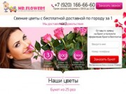 """""""Mr Flowers"""" - доставка цветов в Твери (Тверская область, г. Тверь, тел. +7 (920) 166-66-60)"""
