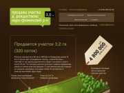 Продажа участка 3,2 га, д.Рождествено, Наро-Фоминский район