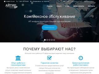 Компания IT-15 — Полное управление IT инфраструктурой Вашей организации в г. Владикавказ