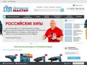 Домашний Мастер - Крымский интернет-магазин инструментов с бесплатной доставкой