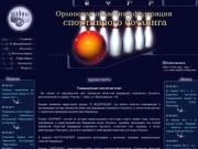 Орловская областная федерация спортивного боулинга,
