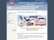 """ГБОУ СПО """"Чайковский медицинский колледж"""""""