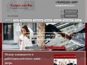 Кадровое агентство Москвы и Московской области (Россия, Московская область, Москва)