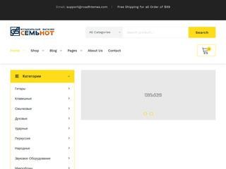 Интернет магазин Семь Нот - Продажа музыкальных инструментов в Рязани
