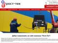 Rost-tex.ru — Рост-тех | Аренда компрессора в Тюмени, Абразивная обработка в Тюмени