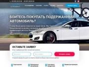 Autoselect - сервис подбора авто (Украина, Киевская область, Киев)