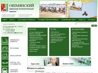 Oshmiany.gov.by
