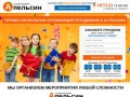 "Apelsin30.ru — Студия праздника ""Апельсин"""