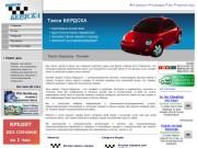 Такси г.Бердска:  онлайн заказать такси