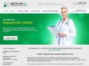 Купить медицинскую справку в Челябинске (Россия, Челябинская область, Челябинск)
