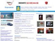 Корсаковский район Сахалинской области.