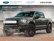 Сервис и ремонт автомобилей Форд (Россия, Московская область, Москва)