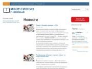 МБОУ СОШ №2 г. Ишимбай - Рособрнадзор запускает «горячую линию» по вопросам ЕГЭ-2016