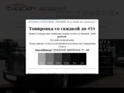CHESCAR студия это RELAX центр для Вашего авто. (Россия, Московская область, Москва)