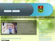 Отдел культуры, спорта, туризма и молодежной политики администрации Минусинского района