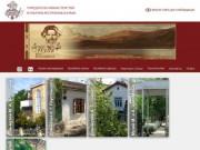 Историко-культурный, мемориальный музей-заповедник «Киммерия М. А. Волошина»