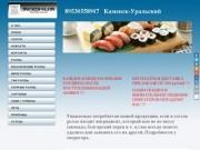 """Доставка роллов в Каменске-Уральском """"ЯПОНИЯ"""""""