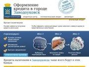 Кредиты в Заводоуковске. Онлайн заявка, быстрое рассмотрение. Все виды кредитов.