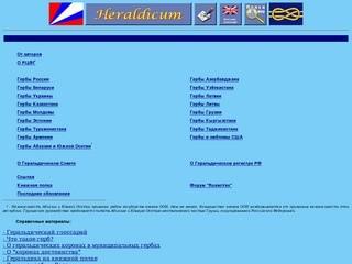 Heraldicum.ru