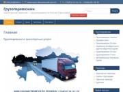 Транспортная компания Грузоперевозкин  Звоните +7 (4852) 70-03-70 (Россия, Ярославская область, Ярославль)