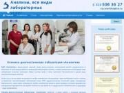 Клинико-диагностическая лаборатория «Аналитика» в Махачкале