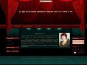Сайт Отдела культуры Усть-Кутского муниципального образования