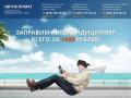 Заправка, ремонт и обслуживание авто-кондиционеров в Москве