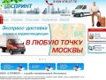Спринт - курьерская служба доставки - СПРИНТ - служба оперативной доставки в Москве