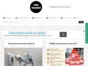 Pro-yugansk это информационный портал с возможностями  размещения рекламы на сайте pro-yugansk.ru и группы vk.com/pro_yugansk (Россия, Тюменская область, Нефтеюганск)