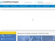 Строй Пласт Сервис - производство лестничных ограждений