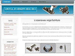 VEGA-FURNITURA - Мебельная фурнитура оптом в Белгороде. Белгород мебельная фурнитура оптом