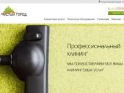 Чистый город - Клининговая компания в Казани