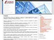 Главная Сальск экспертиза - центр судебных и негосударственных экспертиз