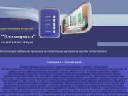 """Электрика"" - электрика в Красноярске (тел. 8-923-283-67-49)"