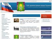 Pushkino-adm.ru